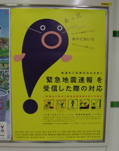 kinkyujishinsokuhou.jpg