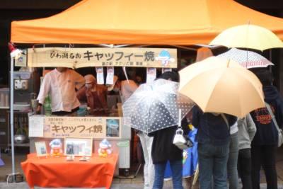 namazuyaki1.jpg